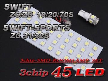 スイフト SWIFT スポーツ ZC・ZD ルームランプセット 2ピ