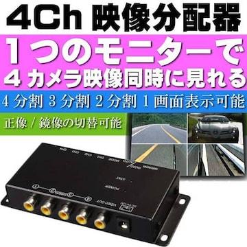 1つのモニターで4カメラ映像同時に見れる映像分割器 AV-400max67