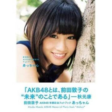 即決 前田敦子 AKB48 卒業記念フォトブック『あっちゃん』 新品
