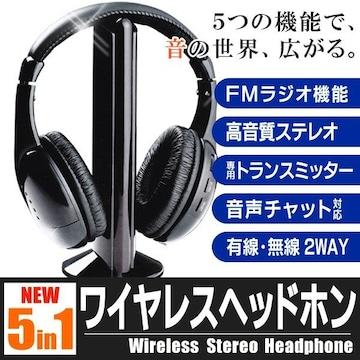 FMラジオ搭載 ワイヤレスヘッドホン専用トランスミッター付 /i7