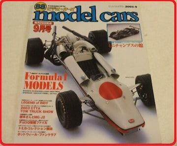 モデルカーズ88号オートアートBBRタミヤTAMIYAミニカー