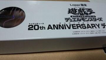 遊戯王 Loppi限定 20th ANNIVERSARYデュエルセット封入 プレイマットのみ