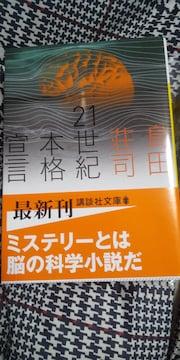 島田荘司●21世紀本格宣言■講談社文庫