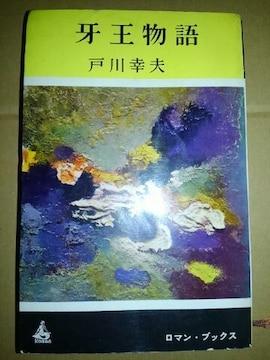 牙王物語 昭和37年 戸川幸夫