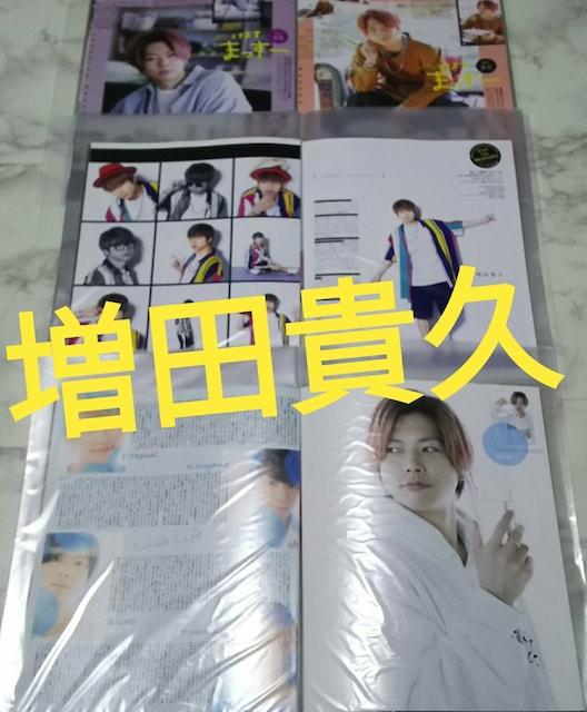 NEWS☆増田貴久切り抜き♪連載入ファイル3冊120p☆  < タレントグッズの