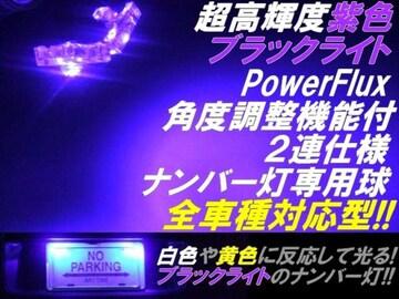 1個)#☆T10紫 ブラックライト角度調整式 LEDナンバー灯 VOXY NOAH アイシス