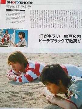 錦戸亮&内博貴★2005年6/4〜6/10号★ザテレビジョン
