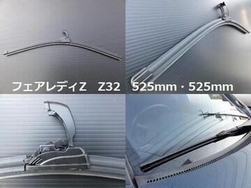 日産エアロワイパーブレード フェアレディZ Z32