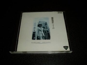 CD「細野晴臣/HARUOMI HOSONO BEST 15」92年盤 即決