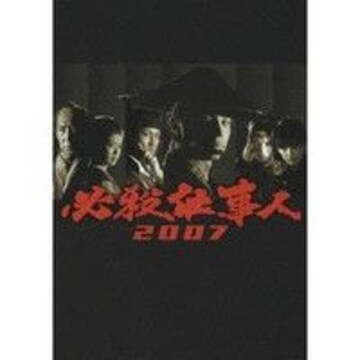 ■DVD『必殺仕事人スペシャル 2007』東山 松岡 大倉忠義(関ジャニ)