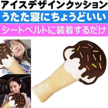 アイスクリーム シートベルトクッション K-SC3-I max219