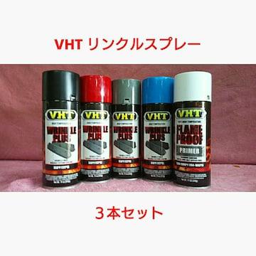 VHT 耐熱塗料「リンクル(結晶タイプ)スプレー」3本セット