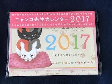 LaLa付録 夏目友人帳◆ニャンコ先生カレンダー2017