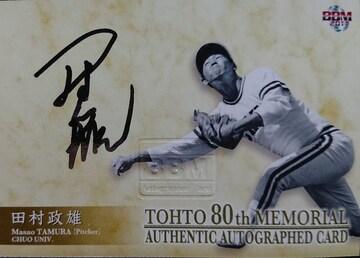BBM2011.戦国東都80th 田村政雄[中央]・直筆サインカード /100 大洋