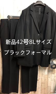 新品☆42号8Lブラックフォーマル喪服パンツ3点セット黒☆j838