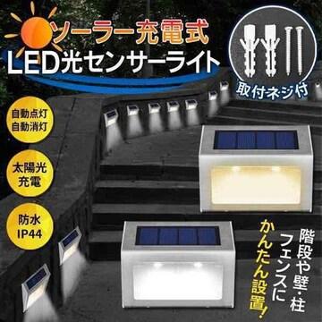 ウォールランプ ポーチライト ソーラー LED光センサーライト白色