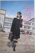 美少女アイドル「しほの涼」中学卒業記念に編集された小冊子