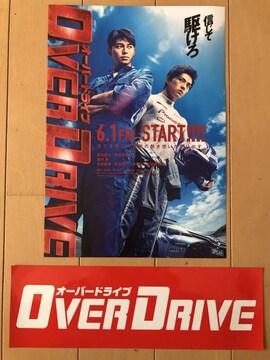 映画『OVER DRIVE オーバードライブ』/チラシ&ステッカー