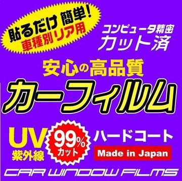 ミツビシ GTO Z1# カット済みカーフィルム