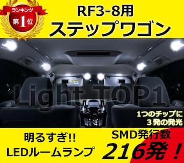 ステップワゴンRF3-8用LEDルームランプセットSMD基盤型!豪華セット