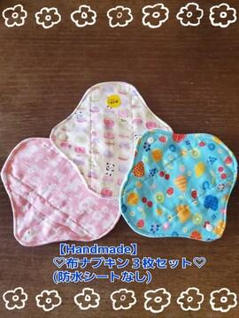 【Handmade】☆布ナプキン3枚セット(防水シートなし)☆(182)