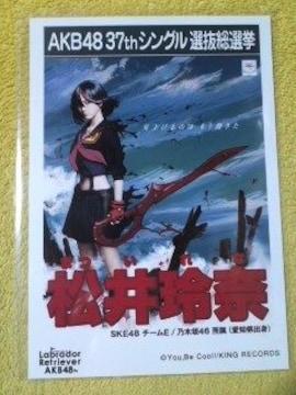 送料込み〓松井玲奈〓ラブラドール・レトリバー〓劇場盤生写真