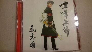 氣志團「喧嘩上等」DVD付/OZMA