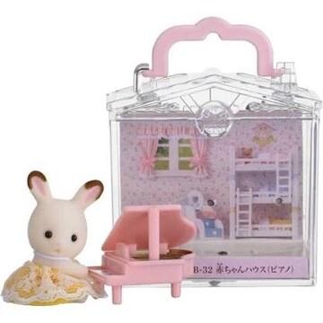 シルバニアファミリー☆赤ちゃんハウス☆ピアノ