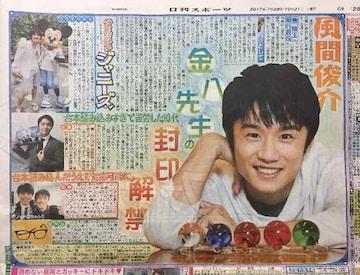 2017年10/21 日刊スポーツ サタジャニ★風間俊介 井ノ原快彦