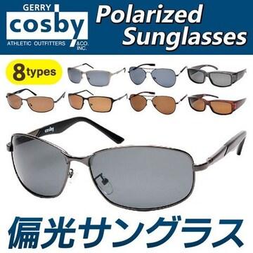 GERRY cosby 偏光サングラス メンズ レディース 3000円 コスビー
