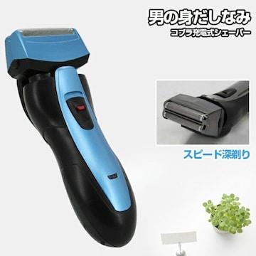 メンズシェーバー 髭剃り 電気シェーバー 充電式 水洗い