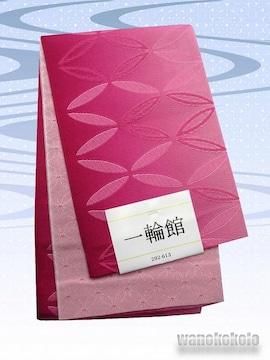 【和の志】浴衣に合わせて◇小袋帯◇濃ピンク系・七宝◇YKB-267