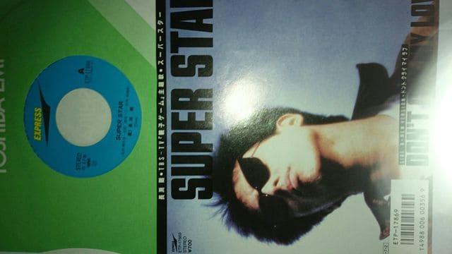 「親子ゲーム」主題歌スーパースターEPレコード  < CD/DVD/ビデオの