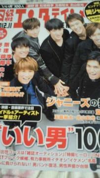 貴重関ジャニ∞日経エンターテイメント2012年表紙