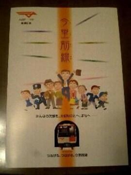 大阪シティーバス今里ライナー(BRT)&地下鉄今里筋線開通時パンフレット♪オマケ付
