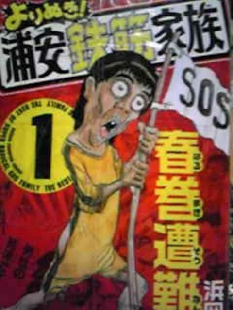 【送料無料】よりぬき浦安鉄筋家族 7巻セット《ギャグ漫画》  < アニメ/コミック/キャラクターの