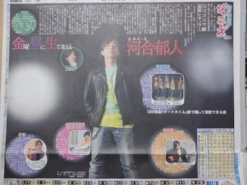 '20.3.14A.B.C-Z河合郁人 日刊スポーツ連載記事サタデージャニーズ