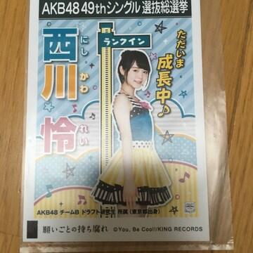 AKB48 西川怜 願いごとの持ち腐れ 生写真