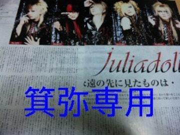 juliadoll他2006〜10年切抜&フライヤ-◆ラスト1点即決