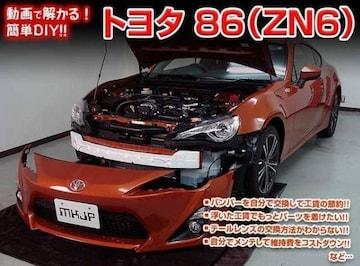 送料無料 トヨタ 86 ZN6 メンテナンスDVD 2枚組
