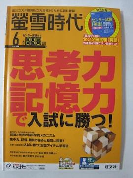 螢雪時代2018年6月号 [雑誌] (旺文社螢雪時代) (雑誌)