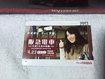 使用済ラガールカード1000 '11 阪急電車 戸田恵梨香 穴傷汚有