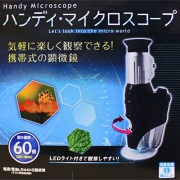☆ハック ハンディ・マイクロスコープ