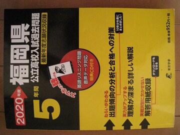 2020年度 福岡県 公立高校入試過去問題 5年間