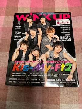 ★1冊/wink up 2012.9