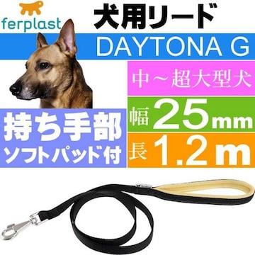 犬 リード ファープラスト デイトナ G 幅25mm長1.2m 黒 Fa5268