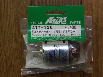 アトラス Force-HP 23Tモーター 未使用新品!